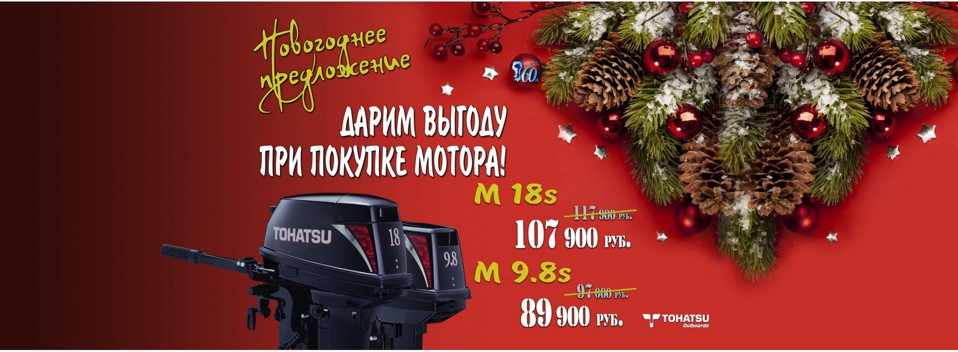 Скидка новогодняя на моторы!