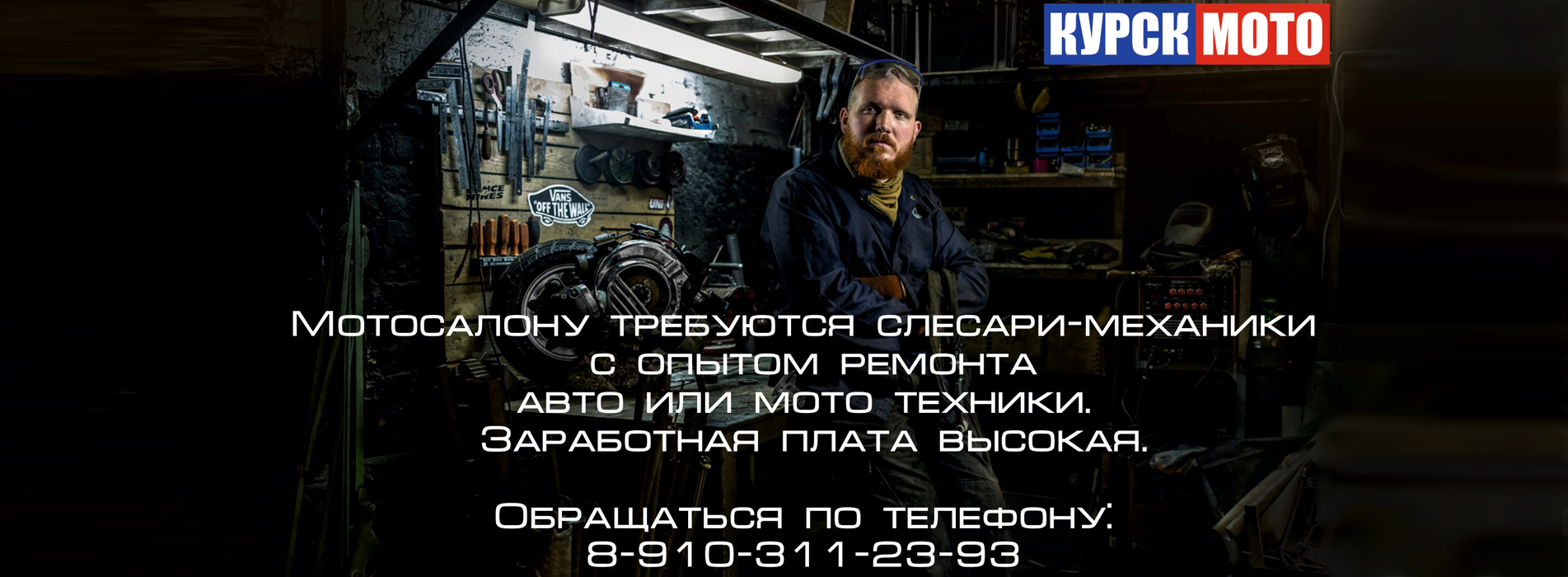 Вакансии Курск Мото