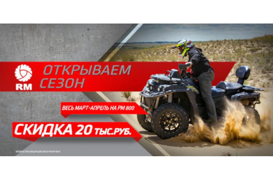 Весь март-апрель на PM 800 скидка 20000 рублей