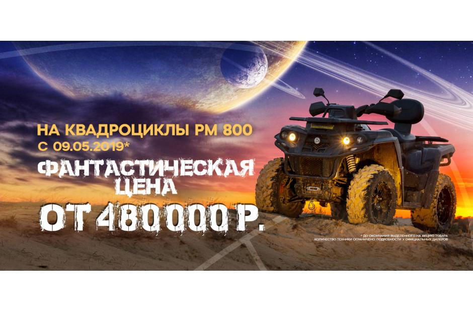 Фантастическая цена от 480000 р.