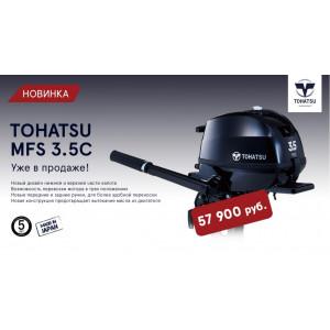 TOHATSU MFS 3.5C уже в продаже!