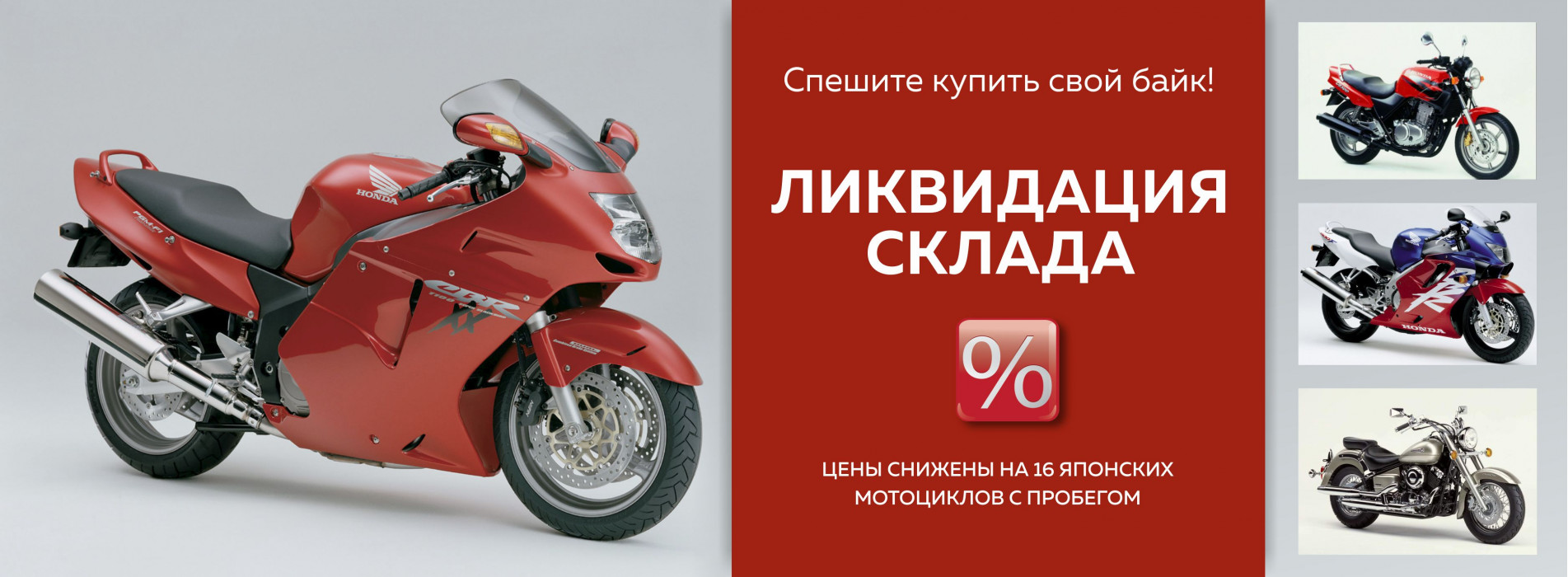 Сезон скидок на мотоциклы с пробегом!