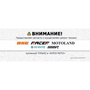 Покупать Avantis, BSE, SSSR, RACER и Motoland только в «КУРСК-МОТО»