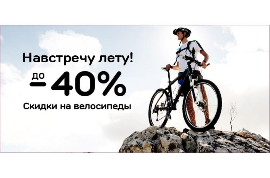 Новогодняя акция на велосипеды!