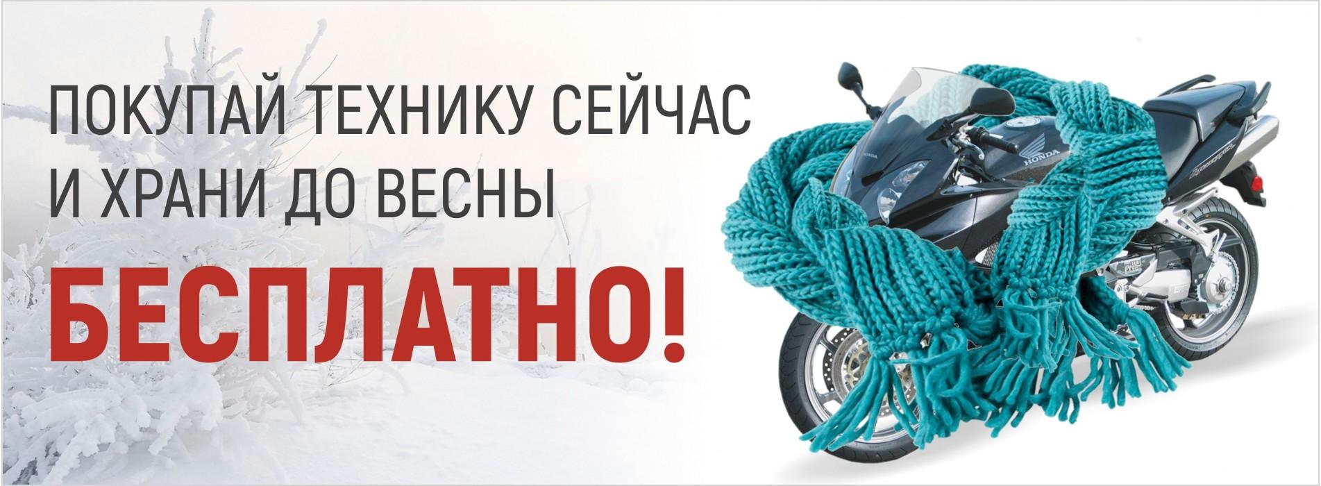 Зимнее хранение БЕСПЛАТНО!