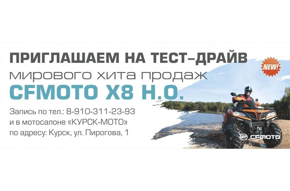Презентация CFMOTO X8 Н.О. и приглашение на тест-драйв!