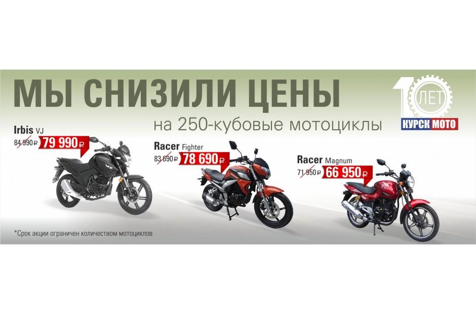 Снижены цены на 250-кубовые мотоциклы!