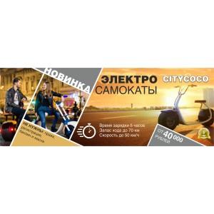 Новинка! Электросамокат SYTICOCO приехал в Курск!