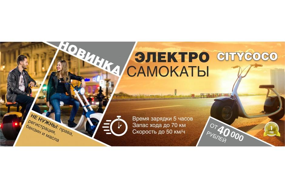 Новинка! Электросамокат CITYCOCO приехал в Курск!
