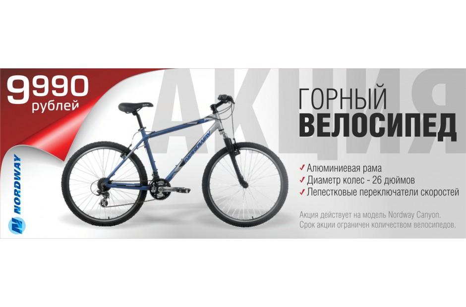 Горный алюминиевый велосипед за 9 990 руб.!