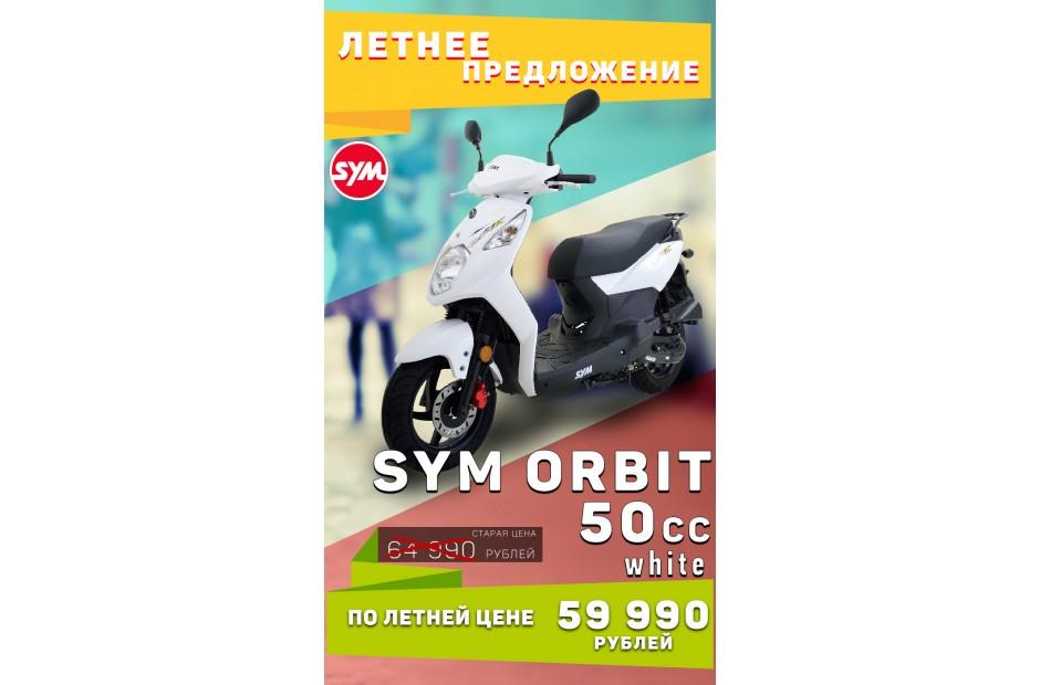 Супперцена лета на SYM Orbit 50!