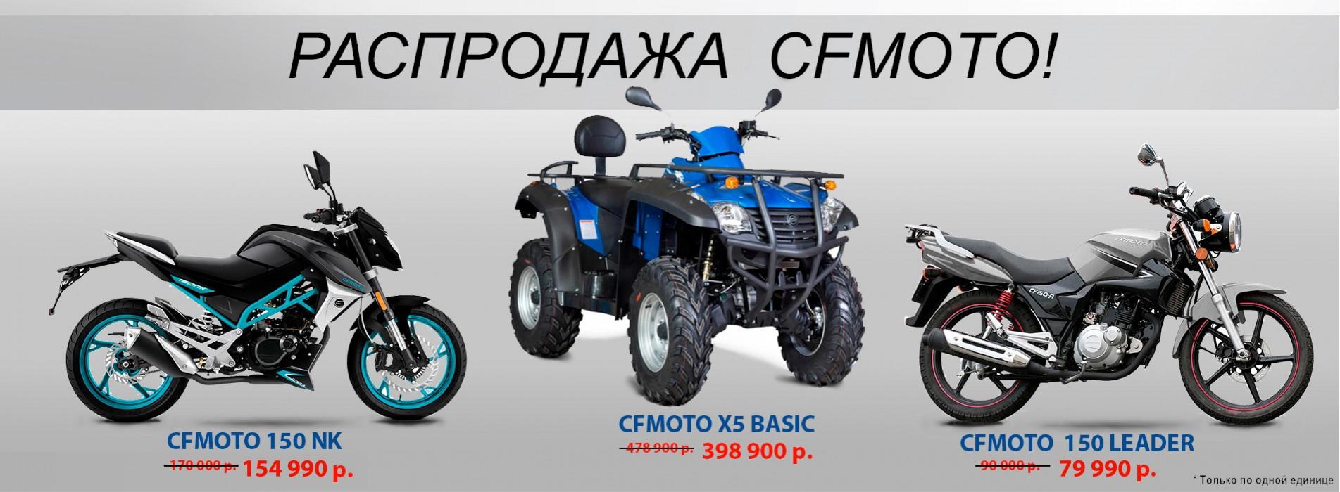 Распродажа CFMOTO