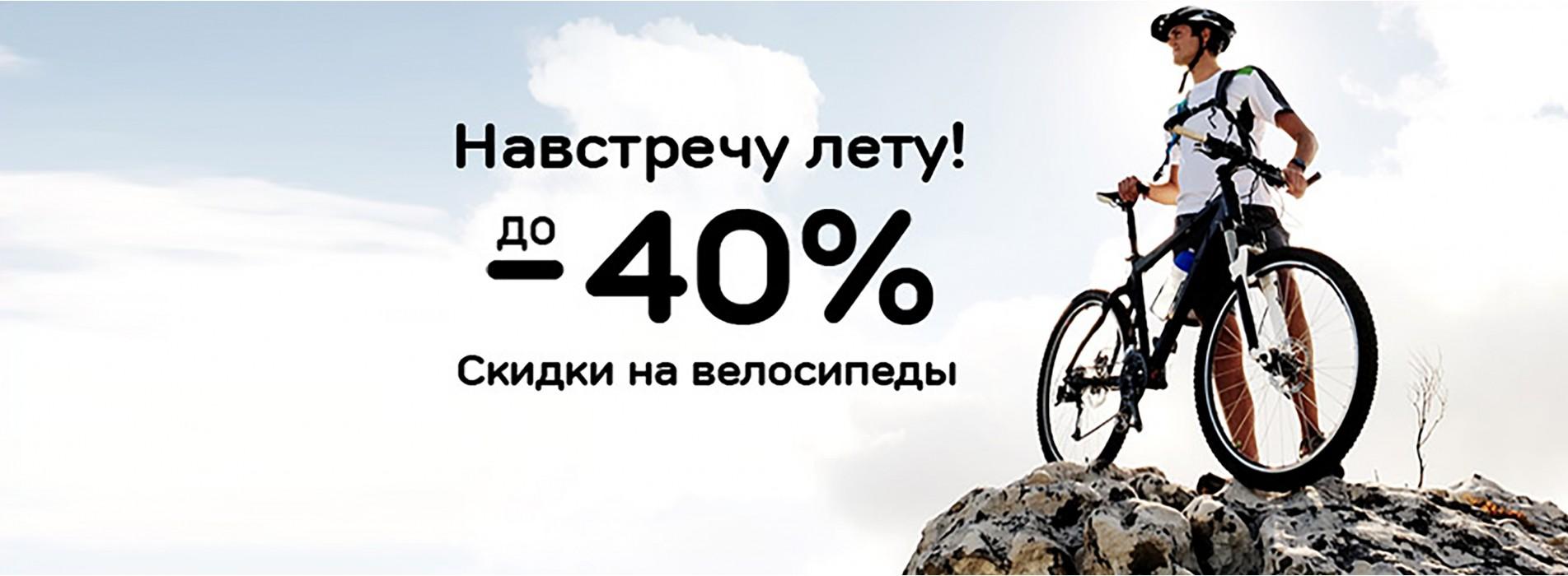 Велосипеды скидка