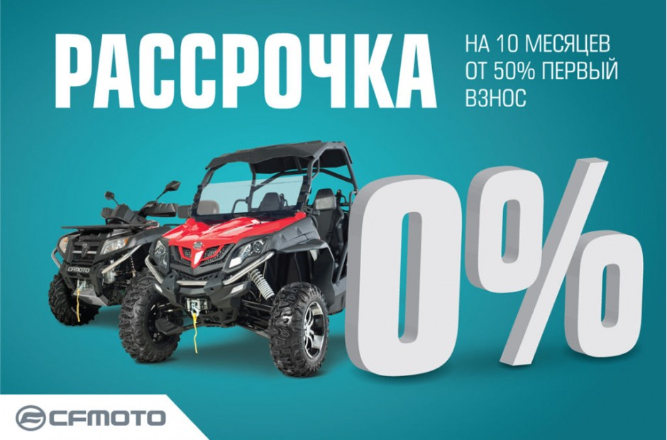 Рассрочка 0% на квадроциклы CFMOTO