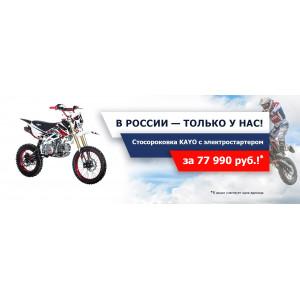 Стосороковка KAYO с электростартером за 77990 руб.! *