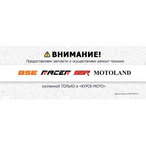 Покупать BSE, SSSR, RACER и Motoland только в «КУРСК-МОТО»
