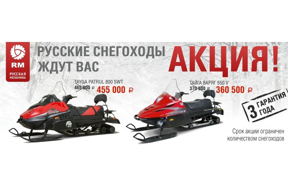 У нас самые низкие цены в России на снегоходы!