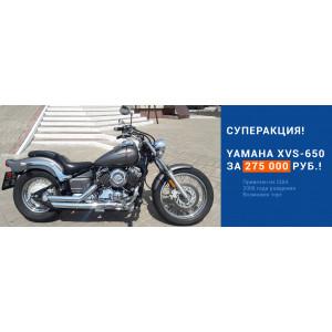 Суперакция! YAMAHA XVS-650 за 275 000 руб.!